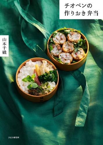 『チオベンの作りおき弁当』表紙