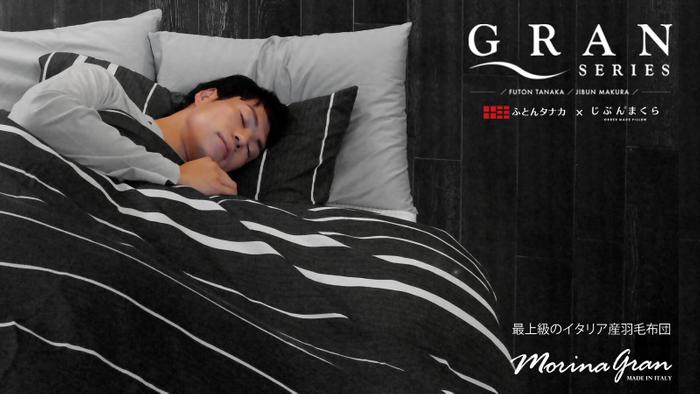 ※「GRAN(グラン)」とは、イタリア語・スペイン語で「素晴らしい」「たくさんの」という意味です。