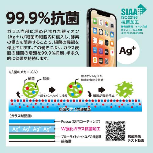 【抗菌加工】で菌の増殖を99.9%抑制〈0.15mm / 0.25mmシリーズ〉