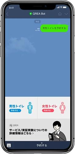 予約画面 (イメージ)