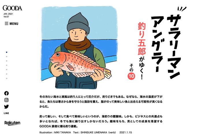 """サラリーマン""""アングラー"""" 釣り五郎がゆく!【アマダイ編】"""