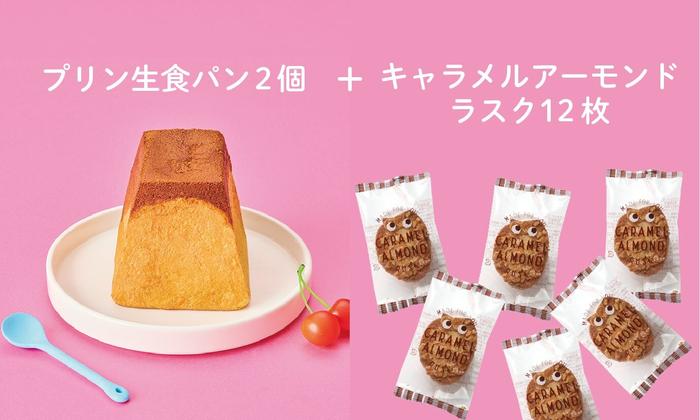 プリン生食パン2個+キャラメルアーモンドラスク12枚(送料・税込3,800円)
