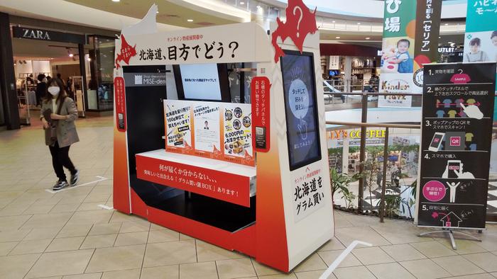 MISE-demoオンライン北海道物産展