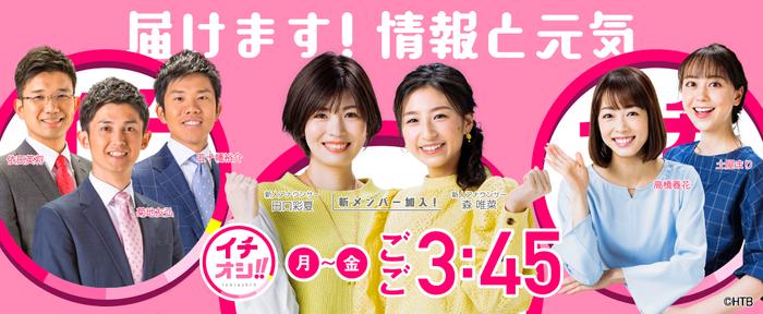 HTB北海道テレビ「イチオシ‼」(C)HTB
