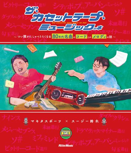 ザ・カセットテープ・ミュージックの本~つい誰かにしゃべりたくなる80年代名曲のコードとかメロディの話~