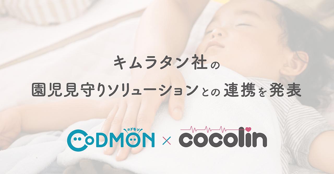 保育ICTシステムのコドモン キムラタンの園児見守りソリューション「cocolin」との連携を発表 画像