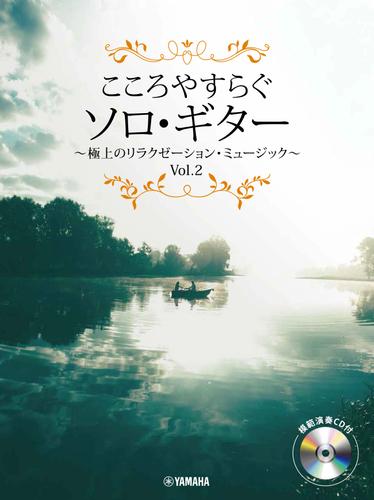 こころやすらぐソロ・ギター 極上のリラクゼーション・ミュージック Vol.2 【模範演奏CD付】