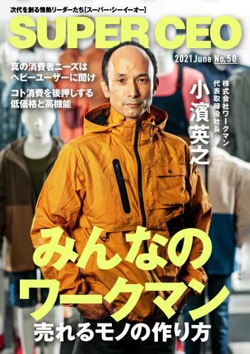 「SUPER CEO」表紙インタビューNo.50