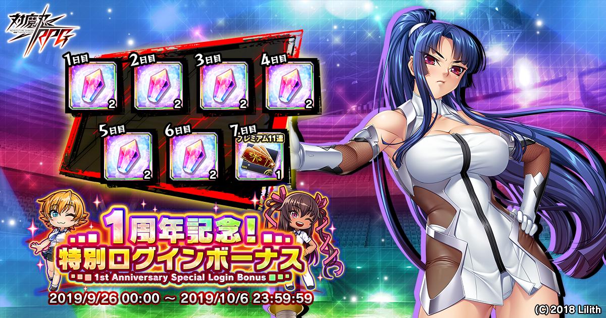 対魔忍RPG』にて一周年記念キャンペーンが9月25日(水)から開催 ...