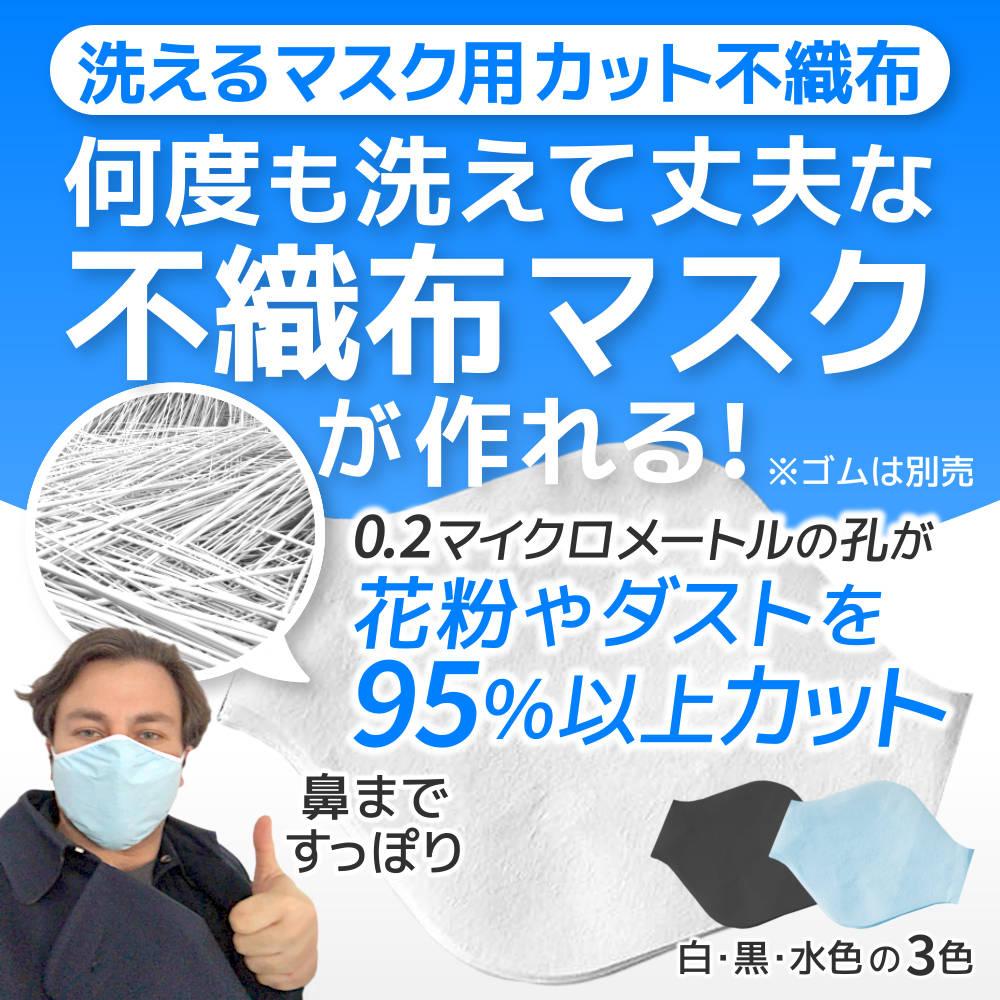 不織布 マスク 洗える