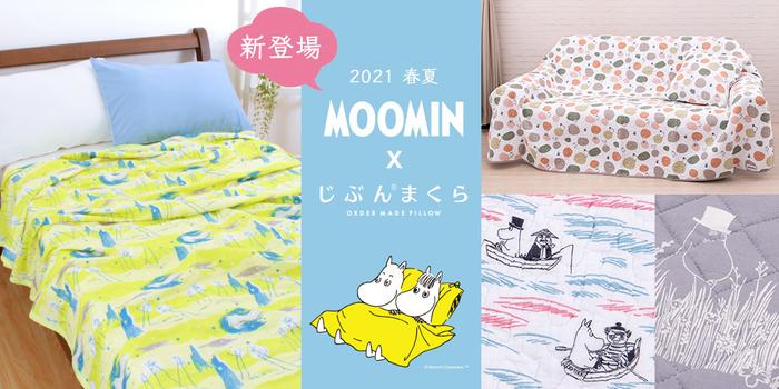 MOOMIN(ムーミン)×じぶんまくら コラボ寝具シリーズ