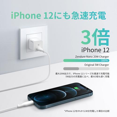 iPhone12を3倍のスピードで充電