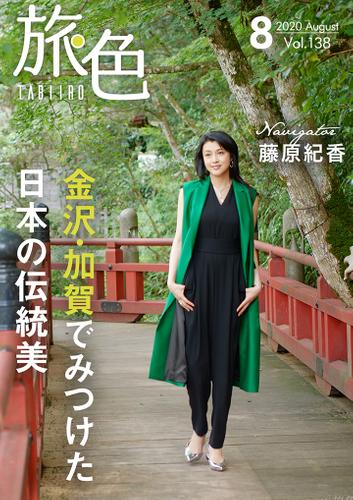 「旅色」2020年8月号表紙:藤原紀香さん