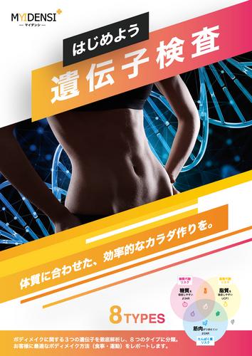 遺伝子検査MYDENSI-マイデンシ-概要チラシ