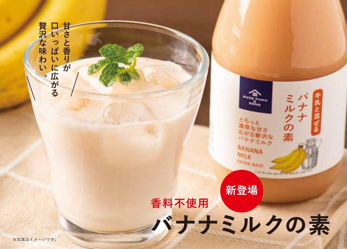 素 の いちご ミルク