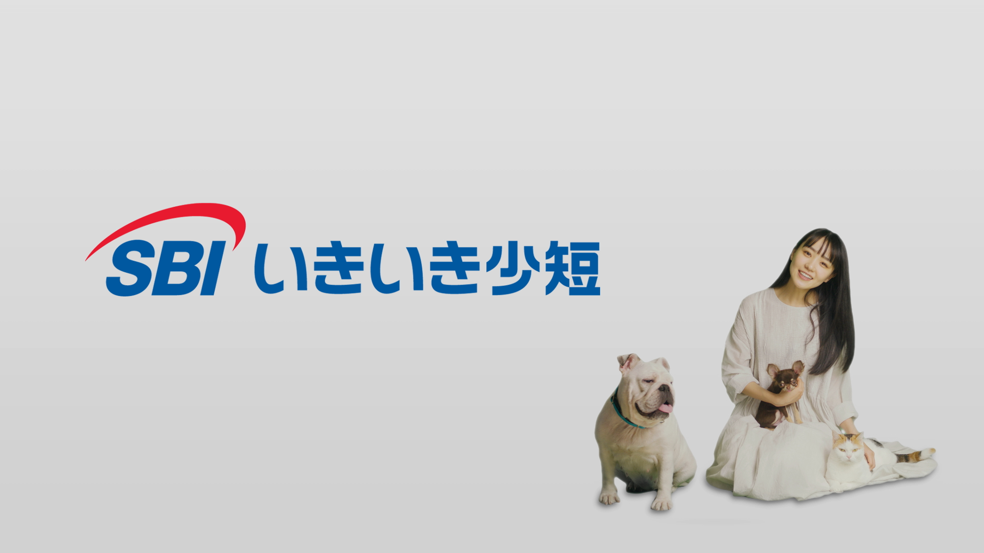 sbi ペット 保険 cm