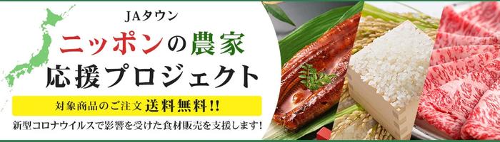 JAタウン ニッポンの農家応援プロジェクト