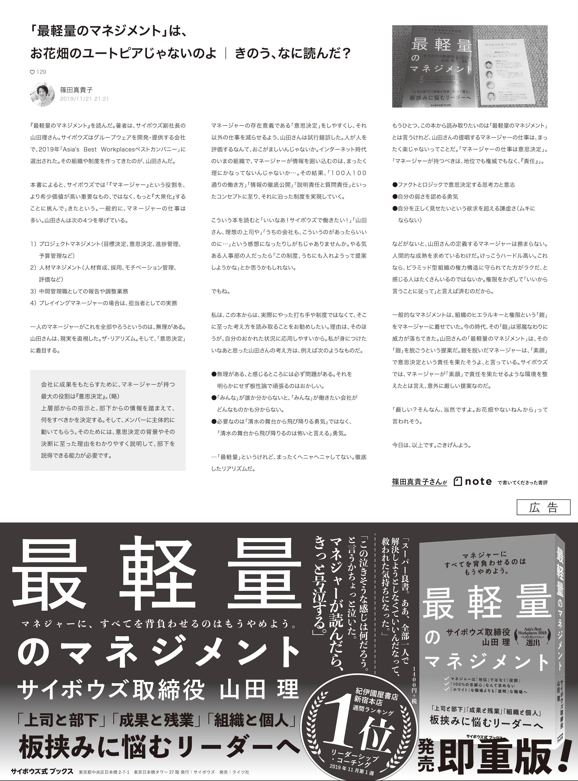 風評対策 株式会社ニャースnya-s