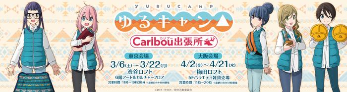 「ゆるキャン△ POP UP SHOP~カリブー出張所~」 キービジュアル