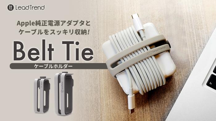 Lead Trend、ACアダプタとケーブルを一体化し、まとめて収納するケーブルホルダー 「Belt Tie(ベルトタイ)」発売