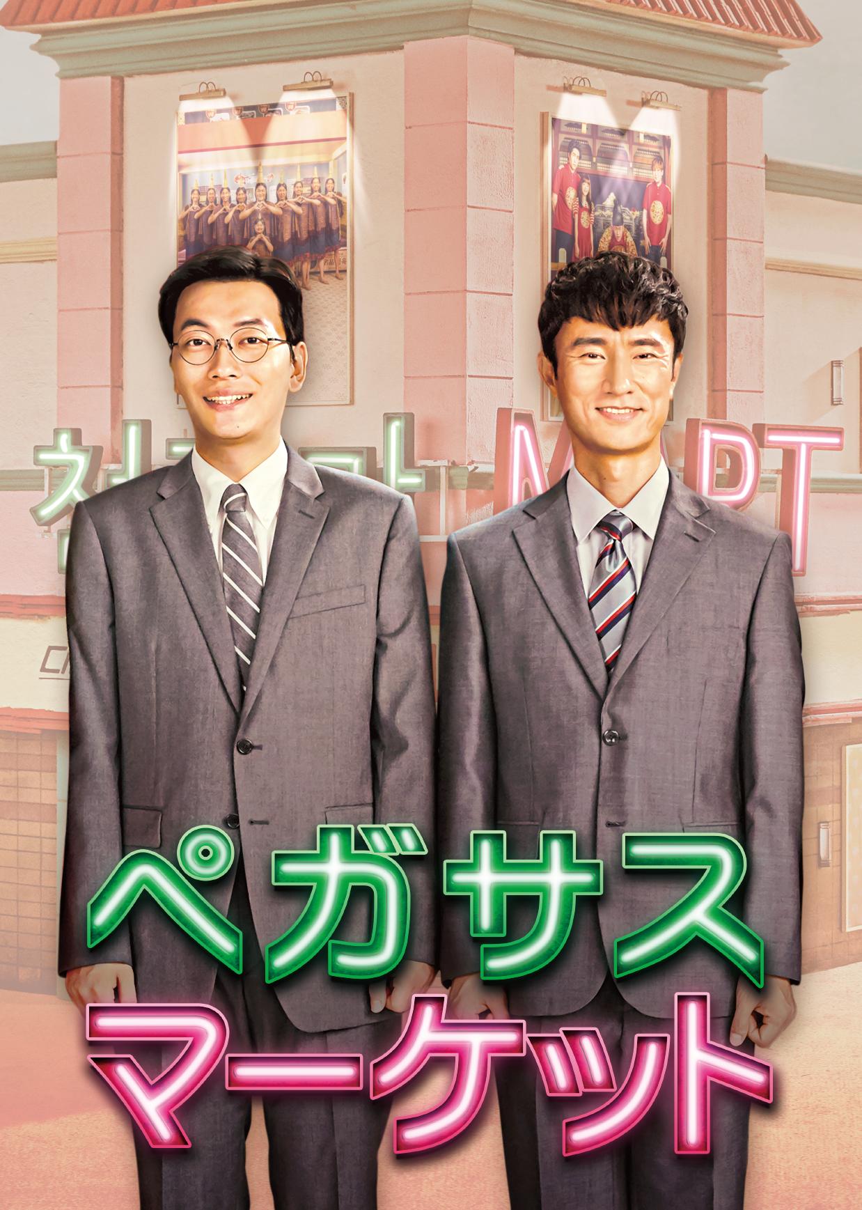ドラマ 番組 韓国 bs 新