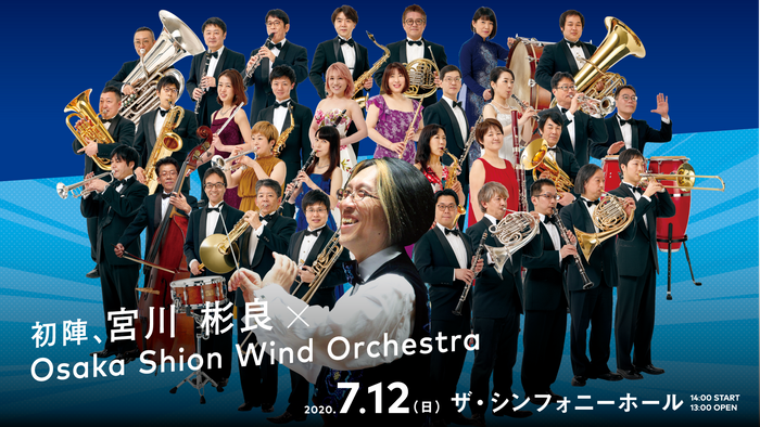 初陣、宮川彬良×Osaka Shion Wind Orchestra