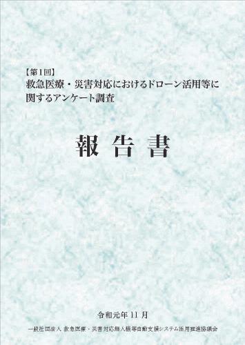 「第1回 救急医療・災害対応におけるドローン活用等に関するアンケート調査報告書」表紙