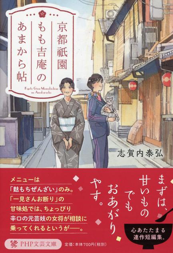 『京都祇園もも吉庵のあまから帖』表紙