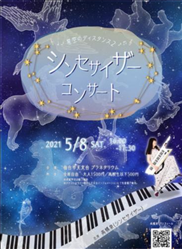 仙台天文台でコンサート開催(延期)