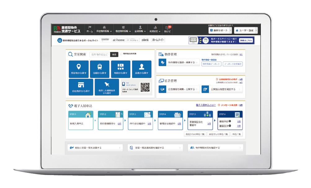 Bb 不動産 東建コーポレーションが仲介業務支援サービス 不動産BBに空室物件情報の流通を開始!|日本情報クリエイト株式会社のプレスリリース