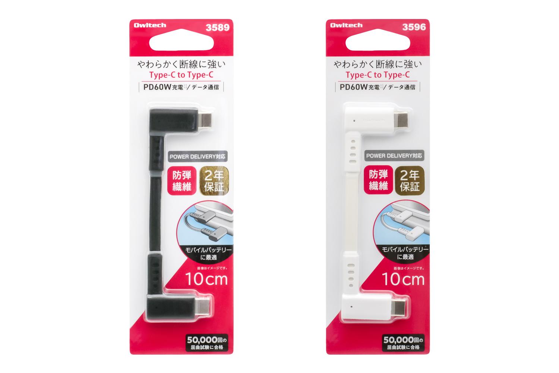 両端にL字型コネクターを採用したUSB Type-C to USB Type-CのOWL-CBKCC1L