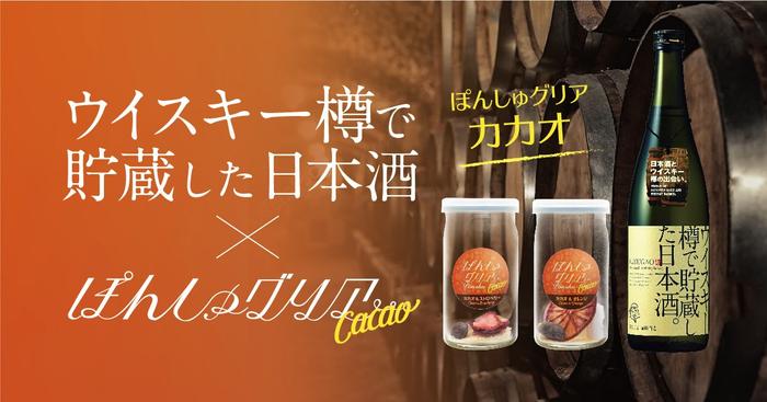 ウィスキー樽で貯蔵した日本酒とカカオとフルーツの香りのマジック