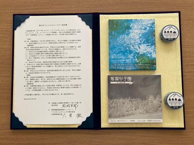 協定書(左)、東川町からの贈呈品(右)(CD・DVD・マスキングテープ)