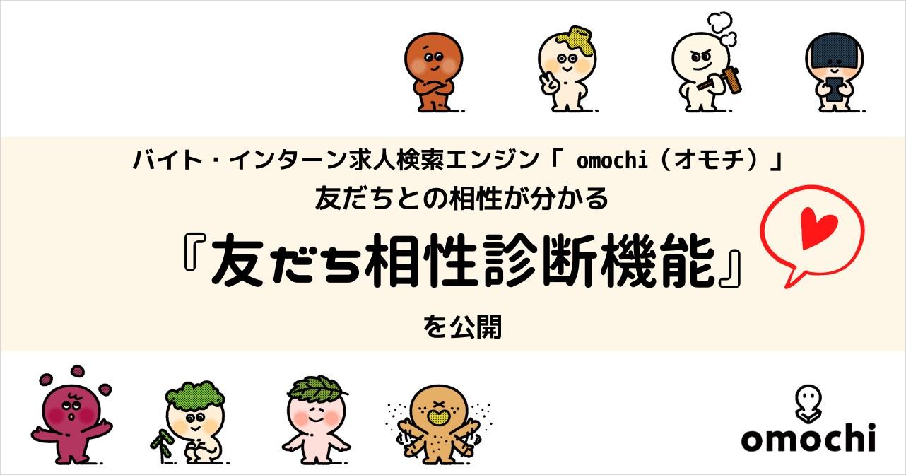 キャラ診断」で自分に合った求人情報を探せるバイト・インターン求人検索エンジン「omochi(オモチ)... 画像