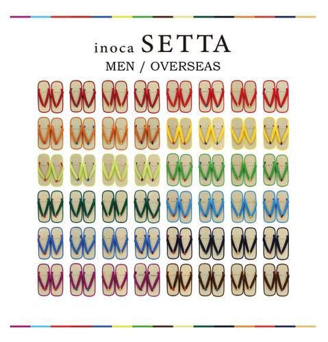オーソドックスなかたちと48種類のカラーバリエーション「inoca SETTA」。