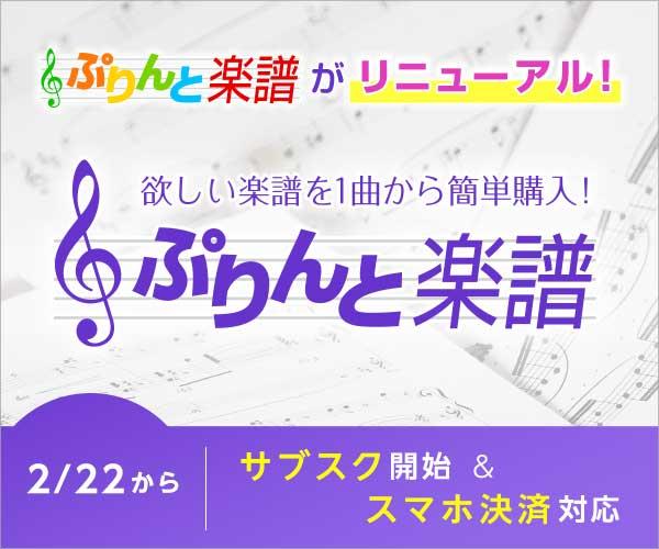 楽譜 ヤマハ プリント 演歌・歌謡曲の「ぷりんと楽譜」検索ページ