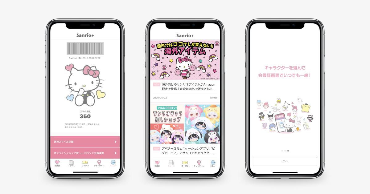 サンリオ会員アプリ「Sanrio+(サンリオプラス)」 の公式アプリを「MGRe(メグリ)」が開発支... 画像