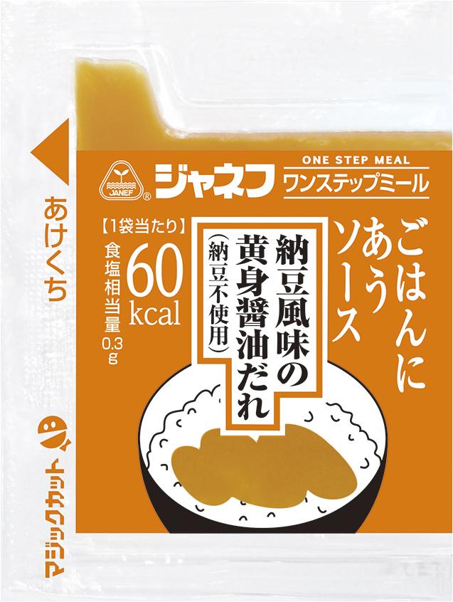 食欲を喚起する高カロリー調味料、ジャネフ ワンステップミール ごはんにあうソース「納豆風味の黄身醤油... 画像