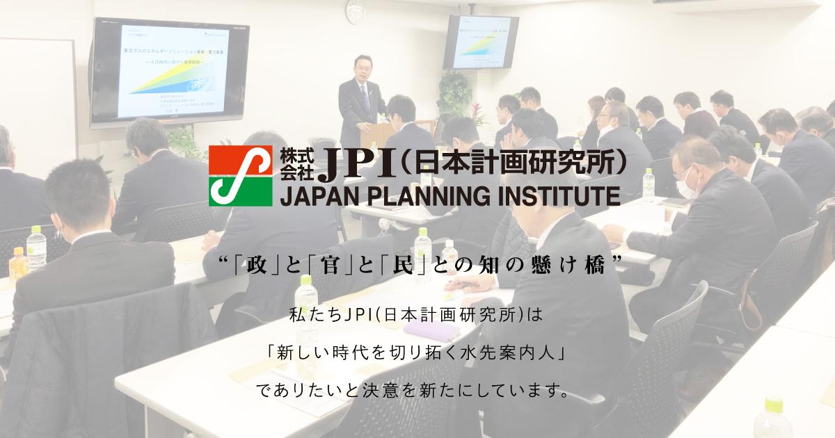 株)I H Iインフラ建設のB I M 戦略【会場受講先着15名様限定】【JPI ...