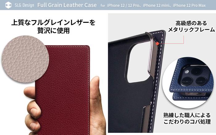 Full Grain Leather Case(フルグレインレザーケース)