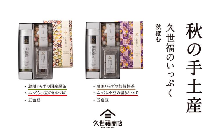 【店舗限定】久世福のいっぷく 秋澄む / 税込価格 2,160円