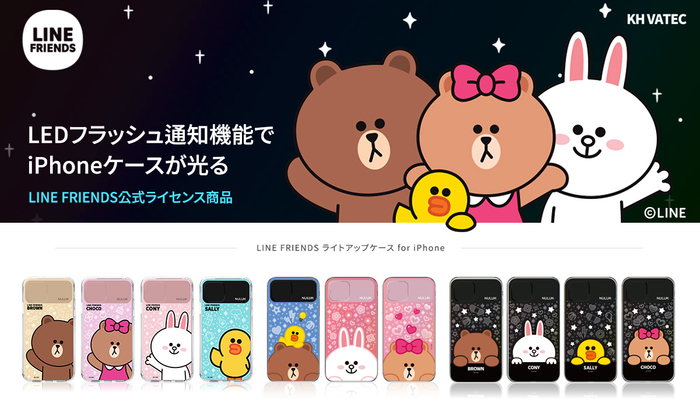 LINE FRIENDS、iPhone 11 Pro / 11専用ライトアップケース