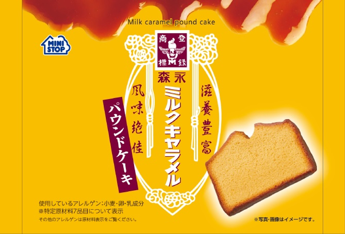 森永ミルクキャラメル パウンドケーキ