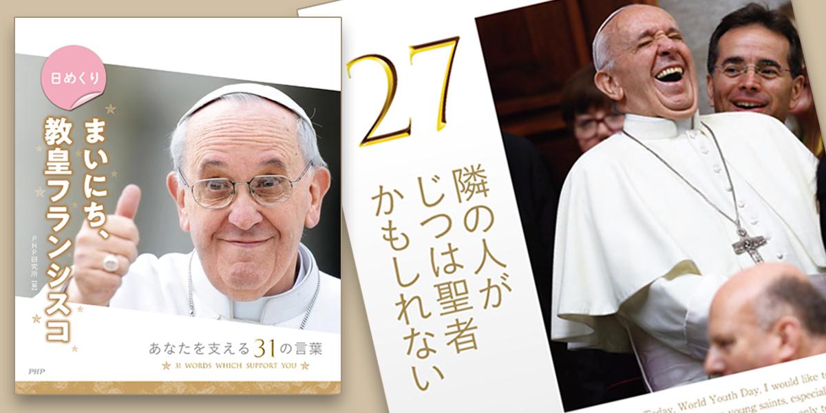 ヴァチカン大使館公認の日めくり「まいにち、教皇フランシスコ」を発売