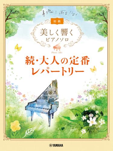 美しく響くピアノソロ (初級) 続・大人の定番レパートリー
