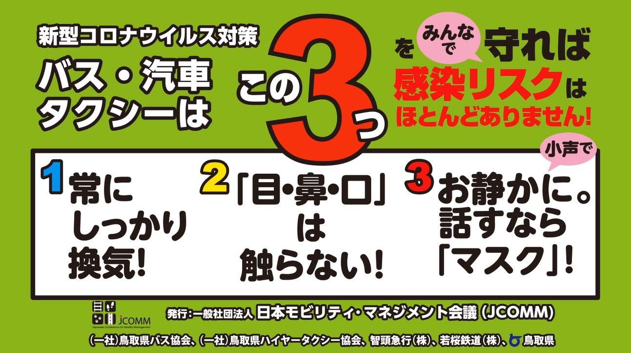 コロナ 鳥取 県 鳥取)鳥取の50代女性と40代男性、新型コロナ感染 [新型コロナウイルス]:朝日新聞デジタル