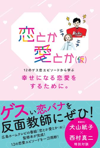 恋とか愛とか(仮) 番組監修本