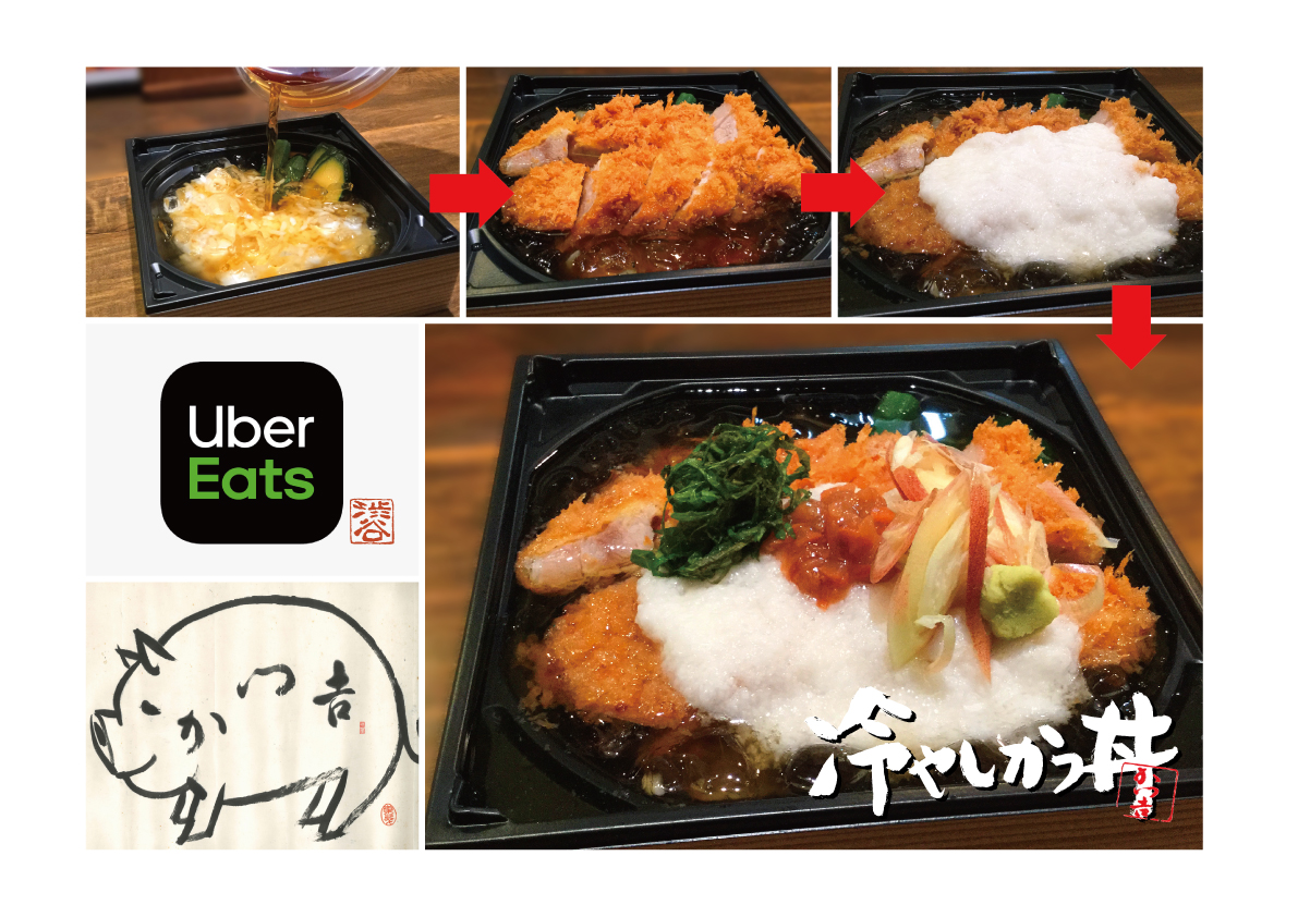 UberEats限定『冷やしかつ丼セット』