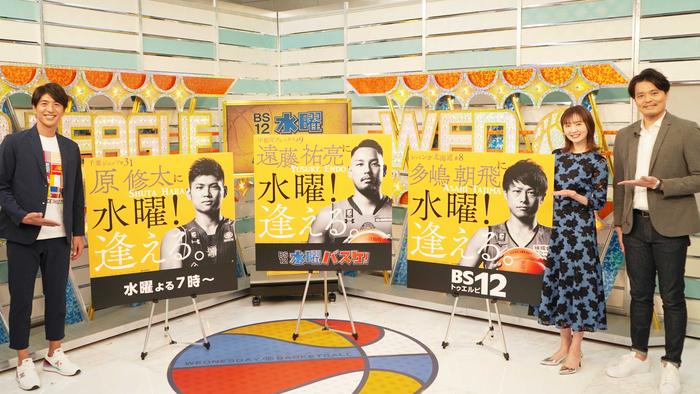 「B.LEAGUEバレンタイン」×「BS12 水曜バスケ!」