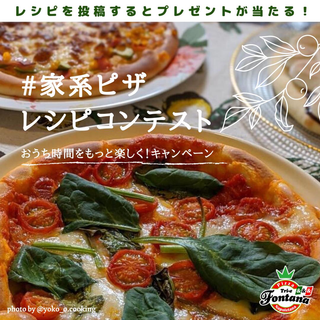 の 作り方 ピザ
